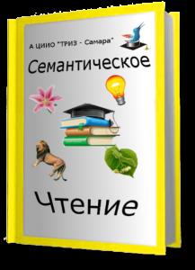 Семантическое чтение